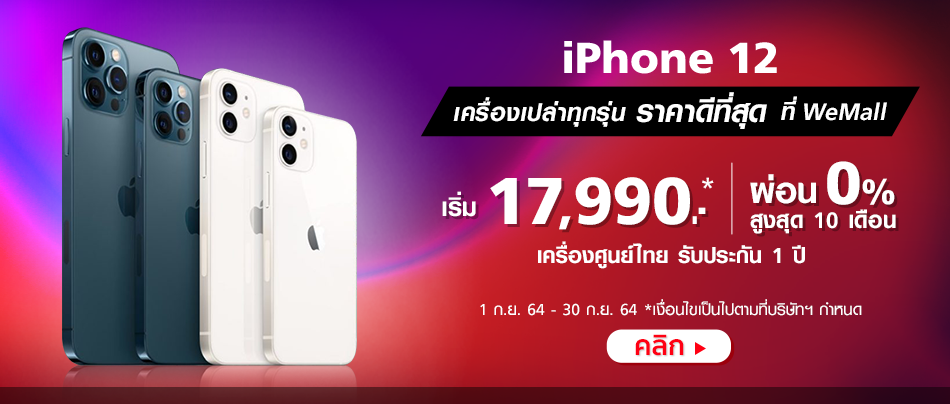 iPhone12 Sep 2021