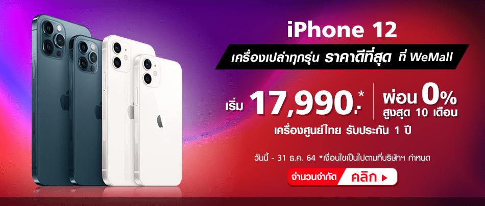 iPhone12 (Oct - Dec 2021)