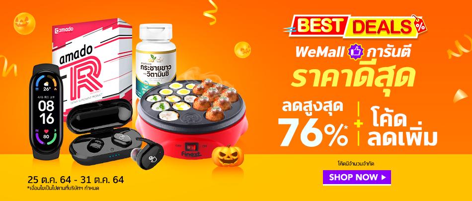 Best Deal 25 - 31 Oct Main